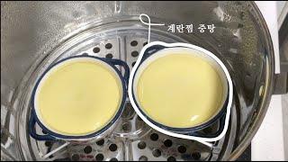 집밥vlog  계란찜 푸딩 중탕 (새우도 넣었어요)