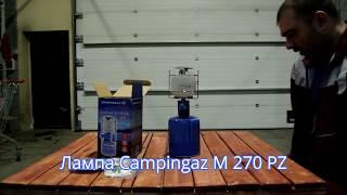 Обзор газовой лампы Campingaz M 270 PZ