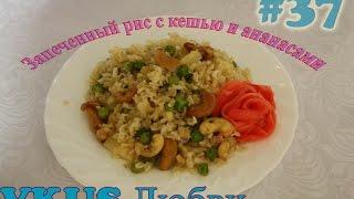 Как сделать - Запеченный рис с кешью и ананасами видео рецепт VKUS Любви.