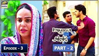 Pakeeza Phuppo   Episode 3   Part 2   17th June 2019   ARY Digital Drama