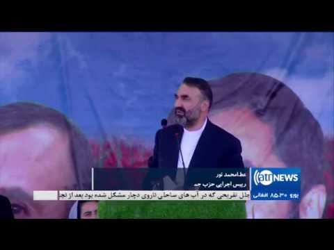 Ariana News Provincial News 25 March 2019 | آریانانیوز، خبرهای ولایتی، ۵ حمل ۱۳۹۸