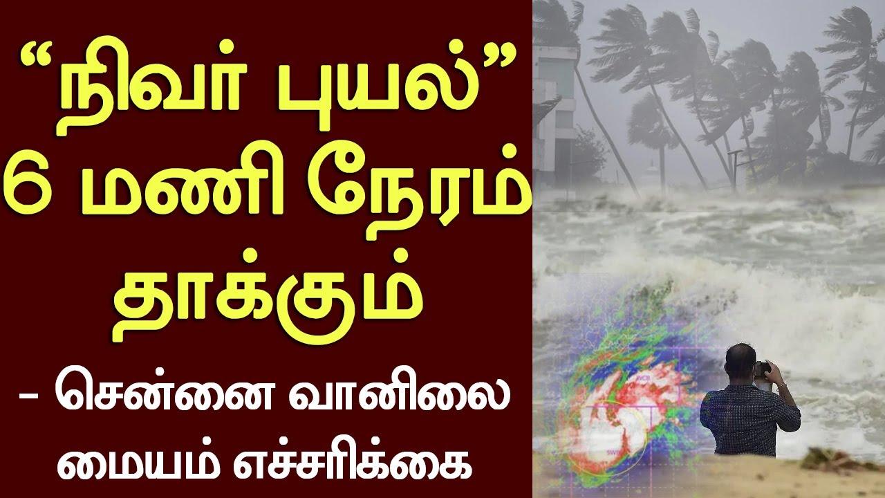 #NivarCycloneUpdate | நிவர் புயலின் தாக்கம் 6 மணி நேரம் இருக்கும் - சென்னை வானிலை மையம் எச்சரிக்கை