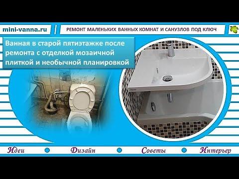 Компактная планировка ванной комнаты после ремонта
