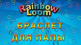 Rainbow Loom Bands | плетем браслет для папы, обзор и урок от Анны