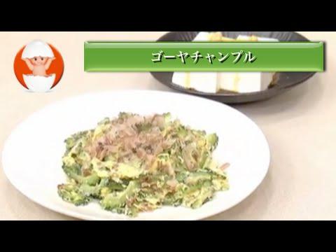 【3分クッキング】ゴーヤと卵の炒めもの チャンプルー