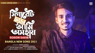 Cigaret Chara Ami Osohay Gogon Sakib New Bangla Sad Mp3 Song