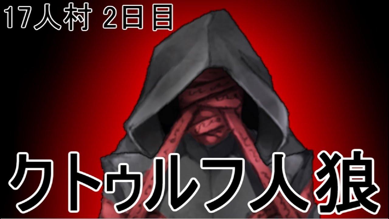 【クトゥルフ人狼】3世界目の2日目/17人村の妖狐視点