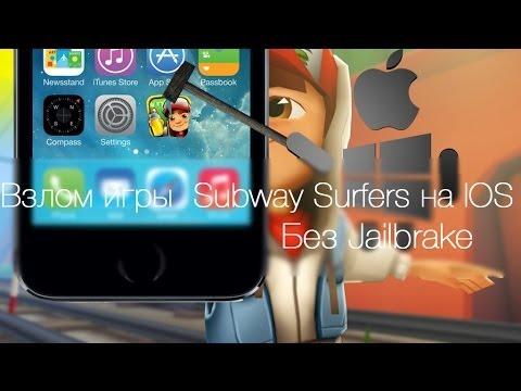 как взломать игру subway surfs на деньги