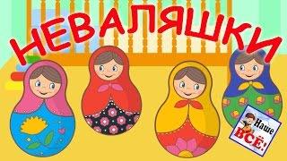 видео Неваляшки