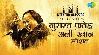 Weekend Classics Radio Show | Nusrat Fateh Ali Khan Special | Piya Re Piya Re | Ishq Da Rutba