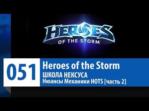 видео: ШКОЛА НЕКСУСА - Нюансы Механики hots [часть 2] | heroes of the storm