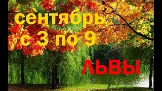 ЛЬВЫ. ПРОГНОЗ на НЕДЕЛЮ с 3 по 9 СЕНТЯБРЯ 2018г.