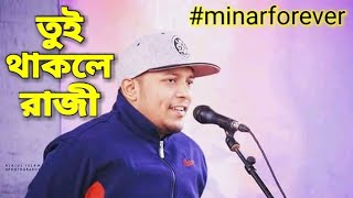 Toi thakle Raji, Minar New cover song.