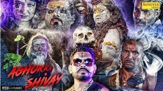 Aghor Shivay Teaser | Mukesh Alhan | Somesh Jangra | Latest Haryanvi Bhole Baba Song