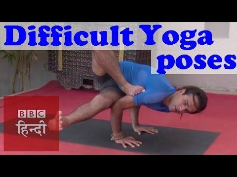 5 difficult yoga poses bbc hindi  youtube