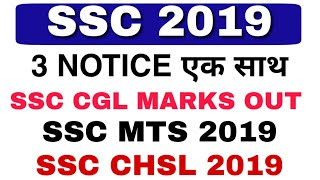 SSC CGL 2018 MARKS OUT / SSC CHSL RESULT DSTE/ SSC MTS DATA UPLOAD / SSC 2019