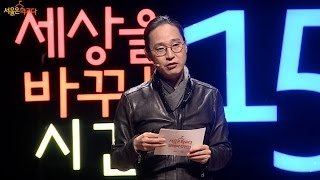 (Kor, Eng) 세바시 724회 적응, 그리고 협력 | 송길영 다음소프트 부사장