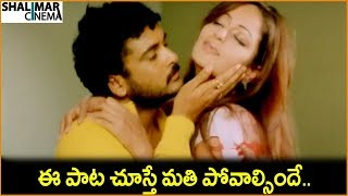 Sivaji, Kaveri Jha || Latest Telugu Movie Songs || Best Video Songs || Shalimarcinema