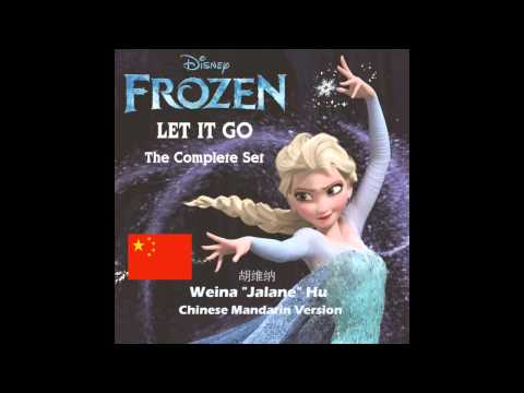 Frozen - Let It Go(随它吧)(Suí tā ba) (Chinese Mandarin Version)