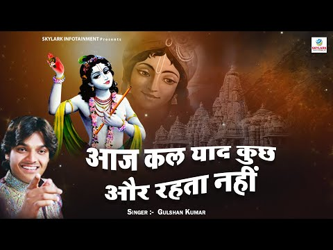Aaj kal Yaad Kuch Aur Rehta Nahi || Best Krishna Bhajan || Gulshan Kumar, Shruti Sharma