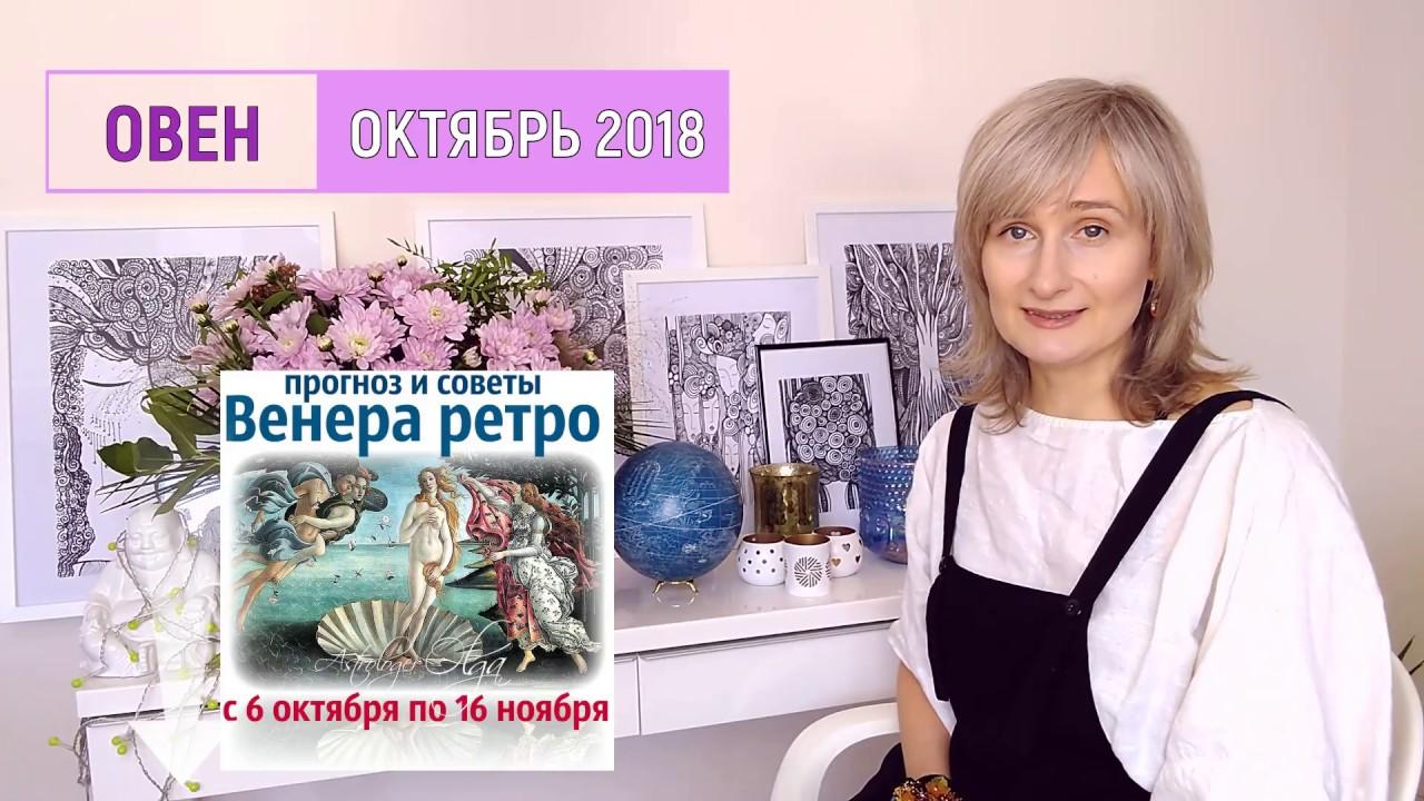 ОВЕН ♈ гороскоп на ОКТЯБРЬ 2018/♀️R — Венера ретро с 6 октября / прогноз от Olga