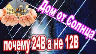 Дом от Солнца почему 24В а не 12В