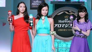 タレントの小島瑠璃子さんと俳優の香椎由宇さん、優希美青さんの3人が...