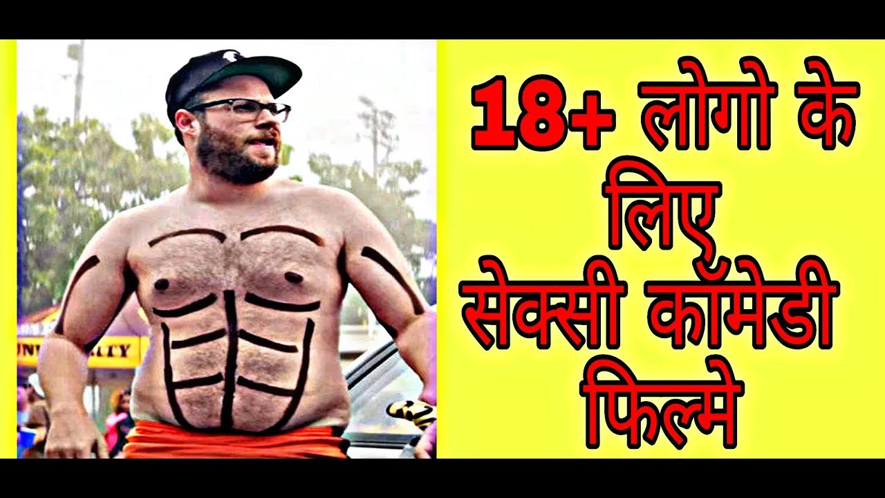 Top Ten Funny Adult Teen Comedy Movies In Hindi Part 3 By -4253