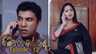 Gimhanaye Sanda | Episode 12 - (2018-04-03) | ITN Thumbnail