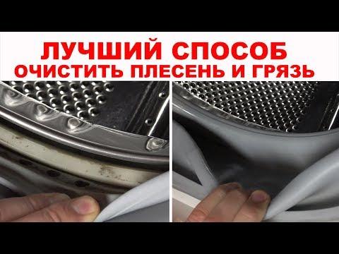 РАЗОБЛАЧЕНИЕ! Чем можно и чем нельзя чистить стиральную машину. Как почистить стиральную машину 2 Ч.