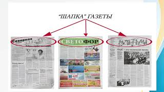 Исламнурова Л.Р. Техника слова. Структура газеты