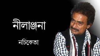 Nilanjana By Nachiketa | নচিকেতার নীলাঞ্জনা সমগ্র | Bengali Songs | Audio Jukebox