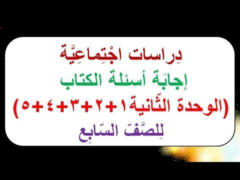 كتاب العربي للصف العاشر