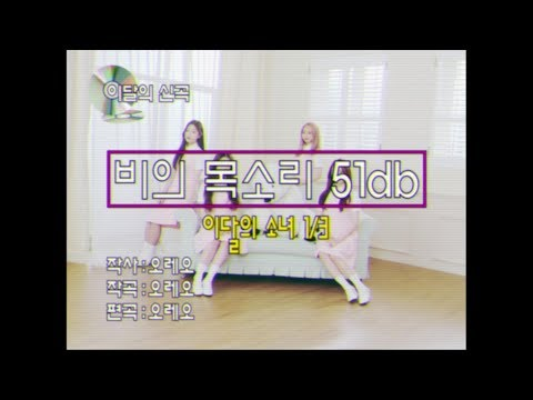 [MV] 이달의 소녀 1/3 (LOONA 1/3) 비의 목소리 51db(Rain 51db)