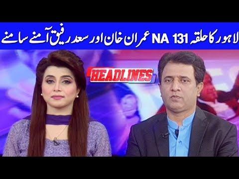 Lahore NA 131 Special - Headline at 5 With Uzma Nauman - 21 June 2018 - Dunya News