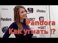 Pandora. Как угнать ?