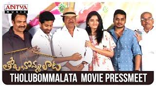 Tholu Bommalata Movie Press Meet | Dr. Rajendra Prasad, Vishwant Duddumpudi | Suresh Bobbili