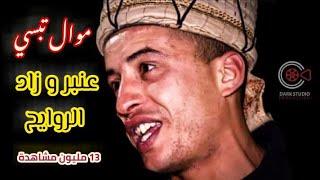 أجمل موال تبسي مع الڨصبة ... عنبر و زاد الروايح عطشان نشرب البحر و يبقى الريڨ شايح  💥