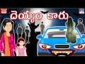 Bhutiya Car- Horror Story | Telugu Horror Kahaniya | Hindi Story | Telugu Horror Story | Cartoon TV
