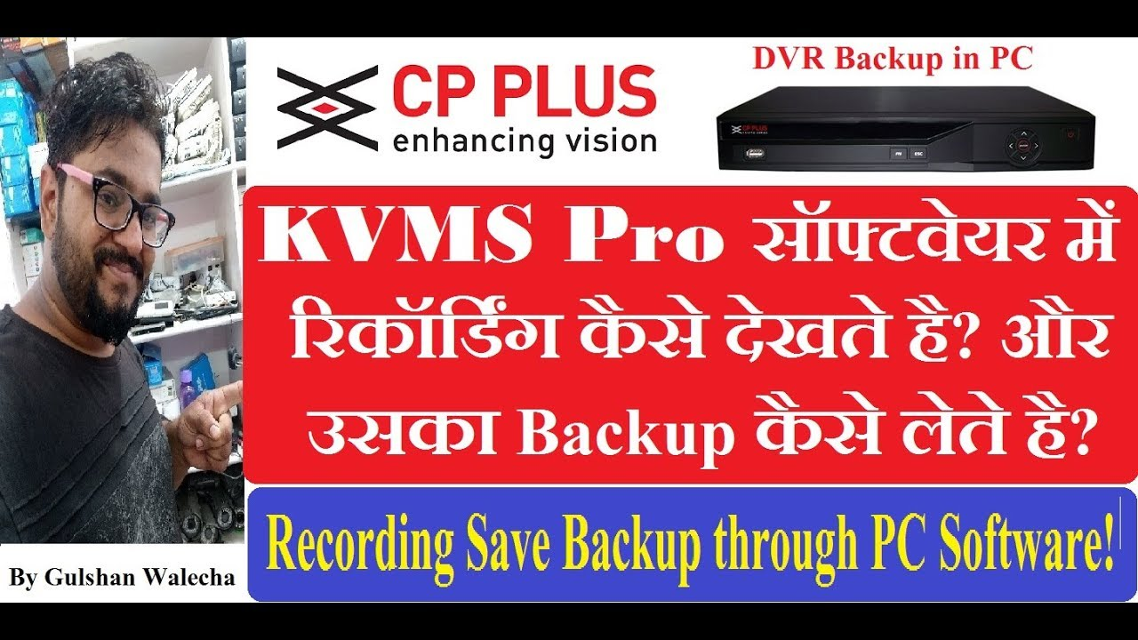 How to CP PLUS DVR Save Recording Backup through KVMS Pro Software!