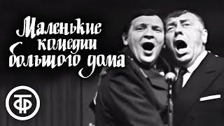 Маленькие комедии большого дома. Серия 2. Театр сатиры (1974)