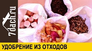 Удобрение из отходов - 7 дач