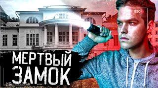 Трагедия! Разрушающаяся усадьба в Москве! Покровское-Стрешнево [Культура]