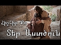 Download Ա.Հ.Ք Hogevor Erg Hisher Qo Ter Astcun | Հիշհիր Քո Տեր Աստծուն MP3 song and Music Video