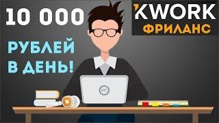 как заработать на Kwork / СХЕМА ЗАРАБОТКА НА ФРИЛАНСЕ / Кворк дня новичков