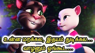 Unna Marakkala Idhayam thudikkala Animated Folk Song / Gaana Song / Kalavum Katru Mara