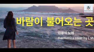 [숫자악보] 김광석 바람이 불어오는 곳 [연주곡으로 배…