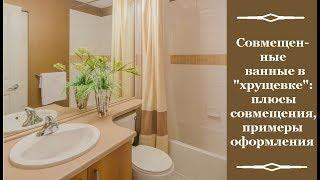 совмещенные ванные в