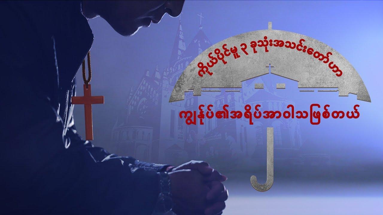 Best Burmese Movie 2019 (ကိုယ်ပိုင်မူ ၃ ခုသုံးအသင်းတော်ဟာ ကျွန်ုပ်၏အရိပ်အာဝါသဖြစ်တယ်)