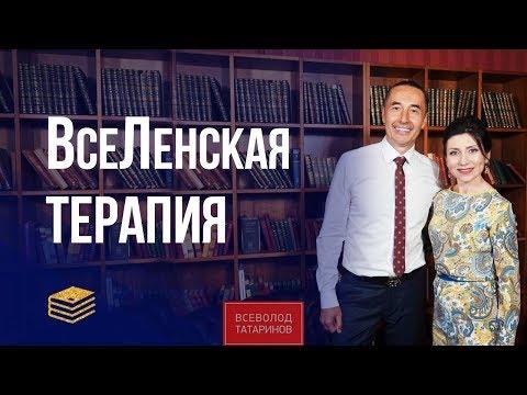 А Вы знаете о ВсеЛенской терапии? | Всеволод Татаринов и Оксана Музурова
